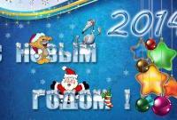 Новый год 2014 - фото 0672